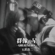 群像の星 (+DVD)【初回限定盤】