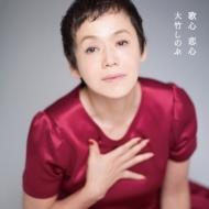 歌心 恋心 (+DVD)
