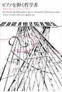 ピアノを弾く哲学者 サルトル、ニーチェ、バルト atプラス叢書