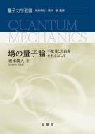 場の量子論 不変性と自由場を中心にして 量子力学選書