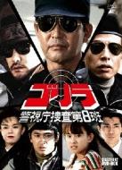 ゴリラ 警視庁捜査第8班 SELECTION-2 DVD-BOX