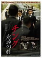 チング 永遠の絆[Blu-ray]