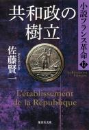 共和政の樹立 小説フランス革命 12 集英社文庫