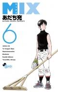MIX 6 ゲッサン少年サンデーコミックス
