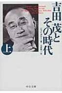吉田茂とその時代 上 中公文庫