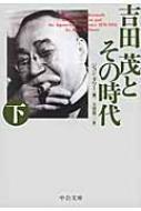 吉田茂とその時代 下 中公文庫
