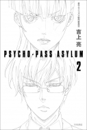 PSYCHO-PASS ASYLUM 2 ハヤカワ文庫