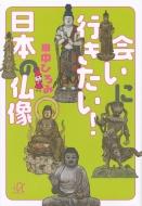 会いに行きたい!日本の仏像 講談社プラスアルファ文庫