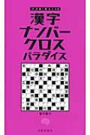 漢字ナンバークロスパラダイス パズル・ポシェット