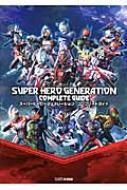 スーパー ヒーロー ジェネレーション 攻略