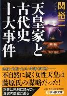 天皇家と古代史十大事件 PHP文庫