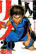 囚人リク 20 少年チャンピオン・コミックス