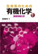 生命系のための有機化学 1 基礎有機化学