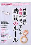 仕事が速い女性がやっている 時間のルール 日経ホームマガジン