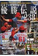 日本プロ野球優勝伝説238 B・b・mook