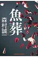 魚葬 光文社文庫