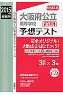大阪府公立高等学校前期予想テスト 2015年度受験用 公立高校入試予想テストシリーズ
