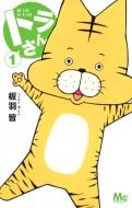 トラさん 1 マーガレットコミックス