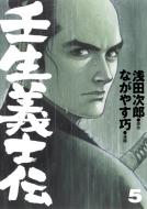 壬生義士伝5 ホーム社書籍扱いコミックス