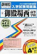 御殿場西高等学校 27年春受験用 静岡県私立高等学校入学試験問題集