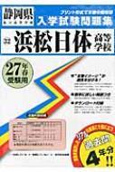 浜松日体高等学校 27年春受験用 静岡県私立高等学校入学試験問題集