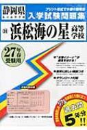 浜松海の星高等学校 27年春受験用 静岡県私立高等学校入学試験問題集