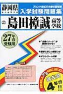 島田樟誠高等学校 27年春受験用 静岡県私立高等学校入学試験問題集