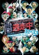 逃走中32&33 〜run for money〜時空を超える決戦(前編・後編)