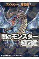闇のモンスター超図鑑 ファンタジー超図鑑