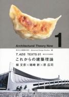 これからの建築理論 T_ADS TEXTS