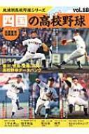 四国の高校野球 B・b・mook