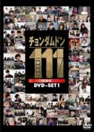 チョンダムドン111 DVD-SET1(1話〜3話+特典映像)(全SET収納BOX付)
