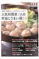 人気料理家7人の本当にうまい鍋53 別冊エッセ