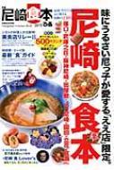 ぴあ尼崎食本 2015 ぴあmook関西