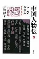 中国人物伝隋・唐‐宋・元 3 大王朝の興亡