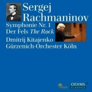 交響曲第1番、幻想曲『岩』 キタエンコ&ケルン・ギュルツェニヒ管弦楽団
