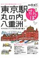東京駅 丸の内・八重洲 さんぽ 旅の手帖mook