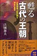 甦る「古代の王朝」 出雲国風土記が語る神話の真実