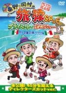 東野・岡村の旅猿SP&6 プライベートでごめんなさい… カリブ海の旅1 ワクワク編 プレミアム完全版