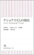 """ナショナリズムの現在 """"ネトウヨ""""化する日本と東アジアの未来 朝日新書"""