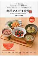 鹿屋アスリート食堂 「一汁一飯三主菜」毎日たべたいヘルシー&満腹レシピ