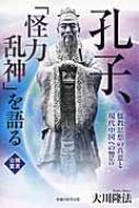 孔子、「怪力乱神」を語る 儒教思想の真意と現代中国への警告