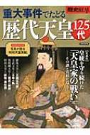 歴史real 重大事件でたどる歴代天皇125代 洋泉社mook