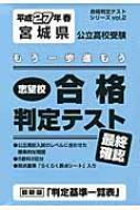 宮城県公立高校受験志望校合格判定テスト最終確認 平成27年春 合格判定テストシリーズ