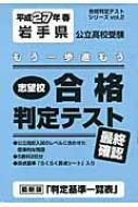 岩手県公立高校受験志望校合格判定テスト最終確認 平成27年春 合格判定テストシリーズ