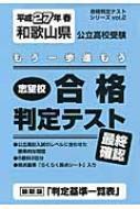 和歌山県公立高校受験志望校合格判定テスト最終確認 平成27年春 合格判定テストシリーズ