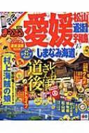 まっぷる愛媛 松山・道後温泉 宇和島・しまなみ海道 '15 マップルマガジン