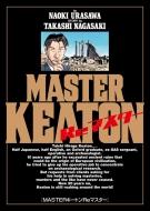 MASTERキートン  Reマスター ビッグコミックス