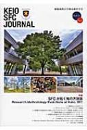 KEIO SFC JOURNAL Vol.14 No.1(2014)