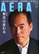 Aera (アエラ)2014年 12月 1日号